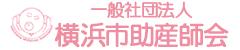 横浜市助産師会